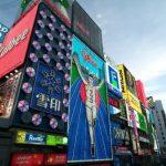関西に遠征決定!大阪付近にてオフパコ予定が2つ出来ました。