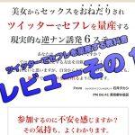 【レビュー1】ツイッターでセフレを量産する教科書(教材の価値と購入後の流れ)