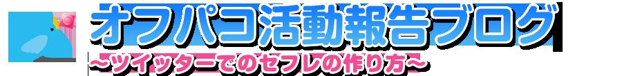 オフパコ活動報告ブログ~ツイッターでのセフレの作り方~