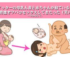 ツイッターの母乳人妻と赤ちゃんが寝ている横で背徳オフパコセックスしてきたった(笑)ゴムなしで。