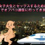 ツイッターで出会った女子大生とセックスするために東京までオフパコ遠征に行ってきました!