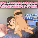まさか処女まんこに生ちんぽを挿れることに!4人目の処女膜貫通セックス開始!