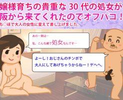 お嬢様育ちの30代の処女が大阪から来てくれたのでオフパコ!腐れち○ぽで大人の女性に変えて差し上げましょう。